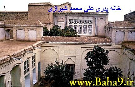 تولد علی محمد باب در شیراز
