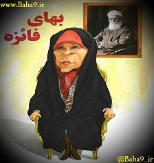 ارتباط فائزه رفسنجانی با فرقه بهائیت