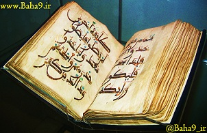 آیات دیگر خاتمیت پیامبر أکرم در قرآن