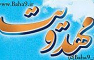 پیشگوئی علی محمد باب