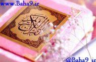 آیات متعدد خاتمیت پیامبر اسلام در قرآن