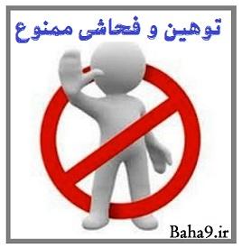فحاشی حسینعلی بهاء به علمای اسلام