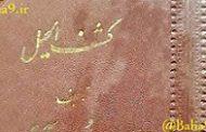 کتاب کشف الحیل آیتی (آواره)